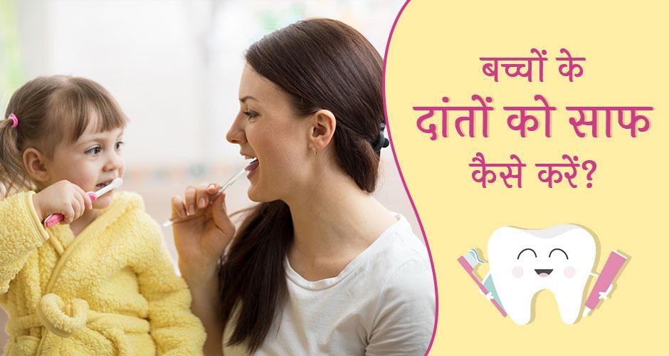 ओरल केयर टिप्सः बच्चों के दांतों को साफ कैसे करें?