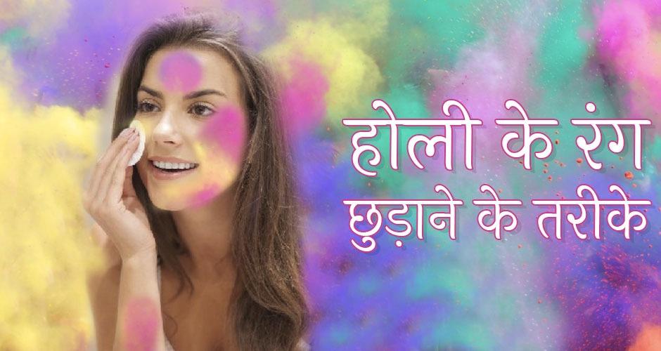 चेहरे व बालों से होली के रंग छुड़ाने के आसान तरीके