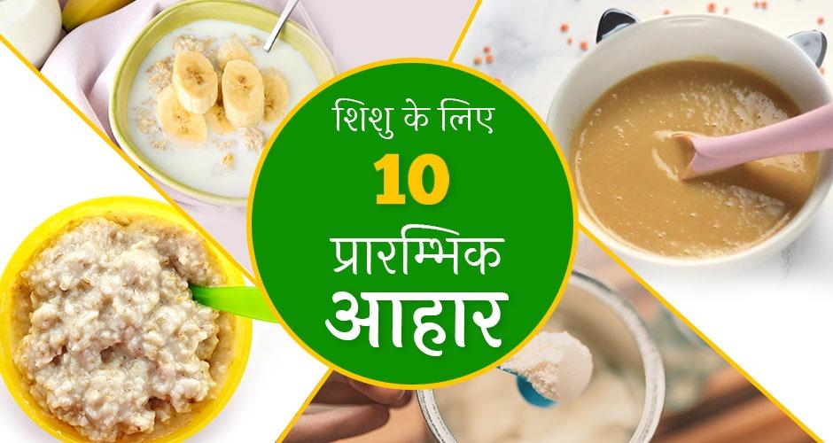 शिशु के लिए 10 मुख्य प्रारम्भिक आहार