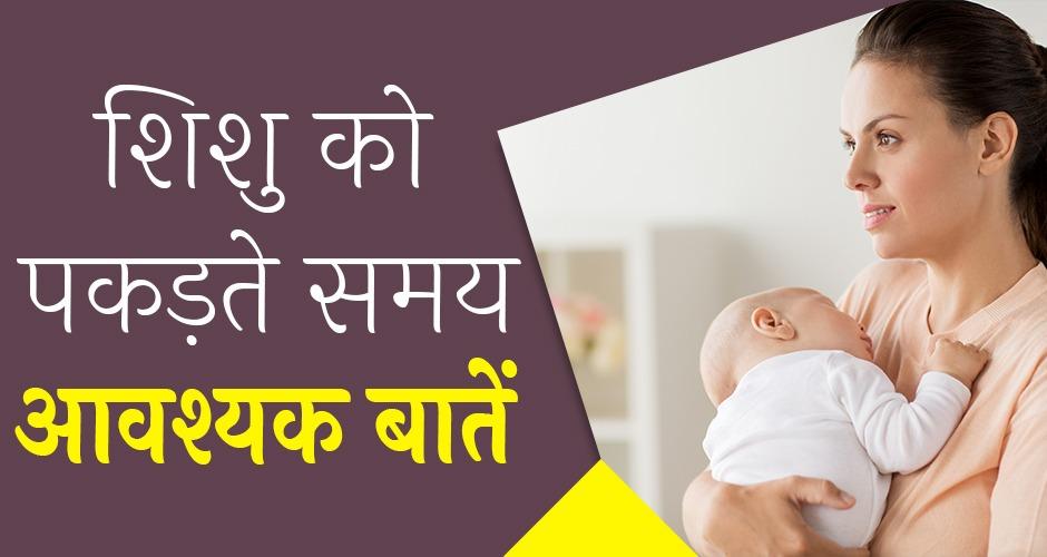 शिशु को पकड़ते समय इन बातों का अवश्य ध्यान रखें