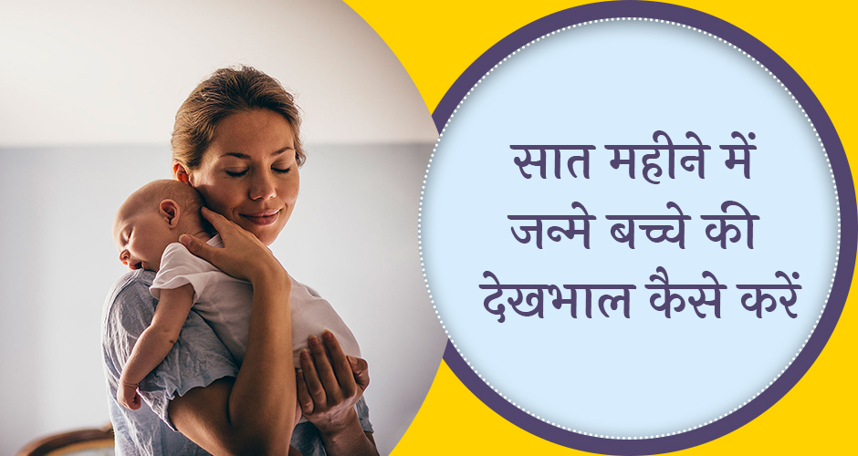 सात महीने में जन्मे बच्चे की देखभाल कैसे करें