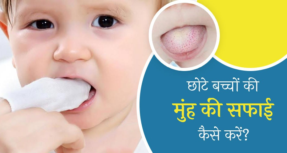 छोटे बच्चों की मुंह की सफाई कैसे करें?
