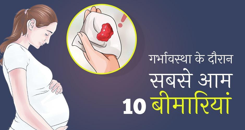 गर्भावस्था के दौरान 10 सबसे आम बीमारियां