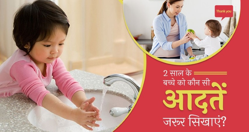 2 साल के बच्चे को कौन सी आदतें जरूर सिखाएं?