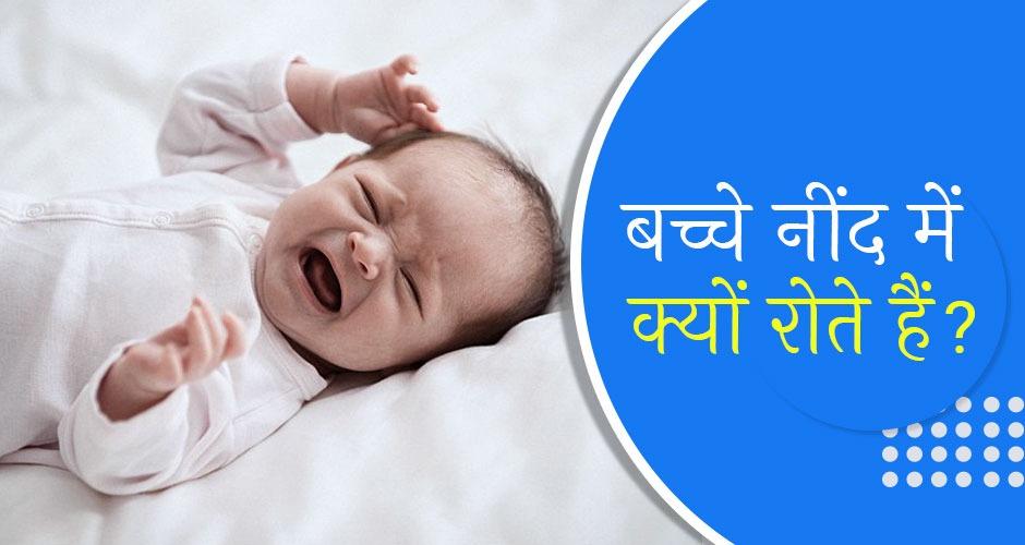 बच्चे नींद में अचानक क्यों रोने लगते हैं?