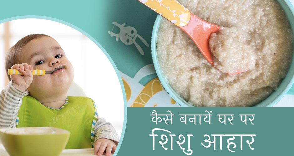 कैसे बनायें घर पर शिशु आहार या होममेड बेबी फूड