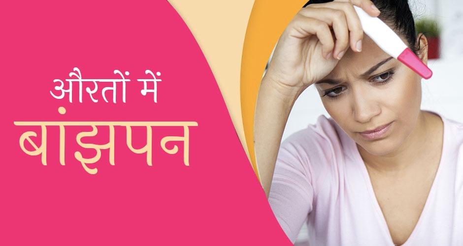 बांझपन के कारण, लक्षण और इलाज (Female Infertility Treatment in Hindi)