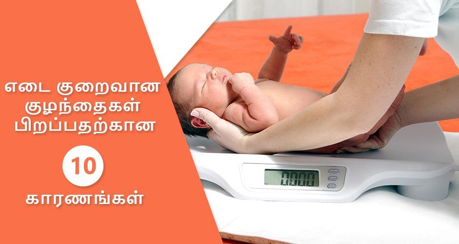 எடை குறைவான குழந்தைகள் பிறப்பதற்கான 10 காரணங்கள்