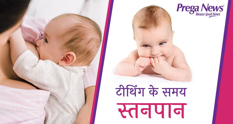 टीथिंग के समय बच्चे को स्तनपान करवाने के लिए क्या करें?