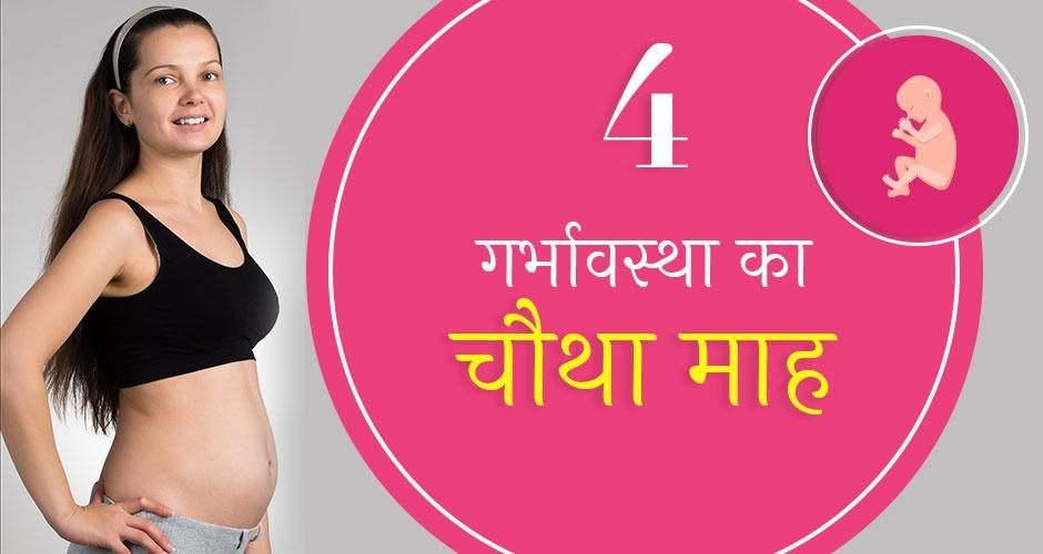 गर्भावस्था का चौथा महीना: लक्षण, बच्चे का विकास, आहार और देखभाल