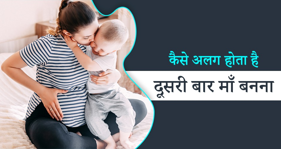 कैसे अलग होता है दूसरी बार माँ बनना