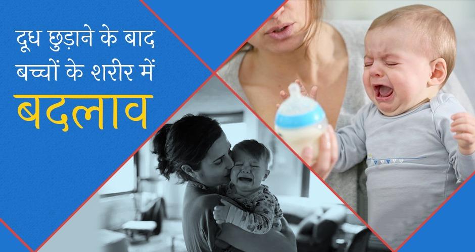 दूध छुड़ाने के बाद बच्चों के शरीर में कैसे बदलाव आते हैं