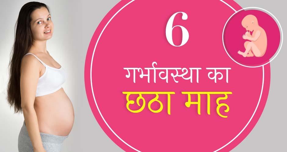 जानिएं क्या होता है गर्भावस्था के छठे माह में
