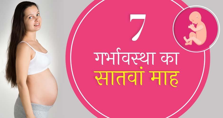 क्या आपको पता है गर्भावस्था के सातवे महीने में बच्चे का वजन कितना होना चाहिए?