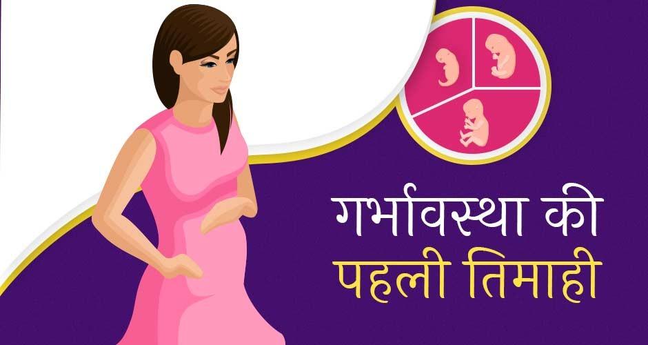 गर्भावस्था की पहली तिमाही- शारीरिक बदलाव, मानसिक स्थिति, खान-पान व सावधानियां
