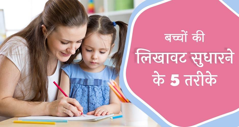 बच्चों की लिखावट या हैंडराइटिंग सुधारने के 5 तरीके