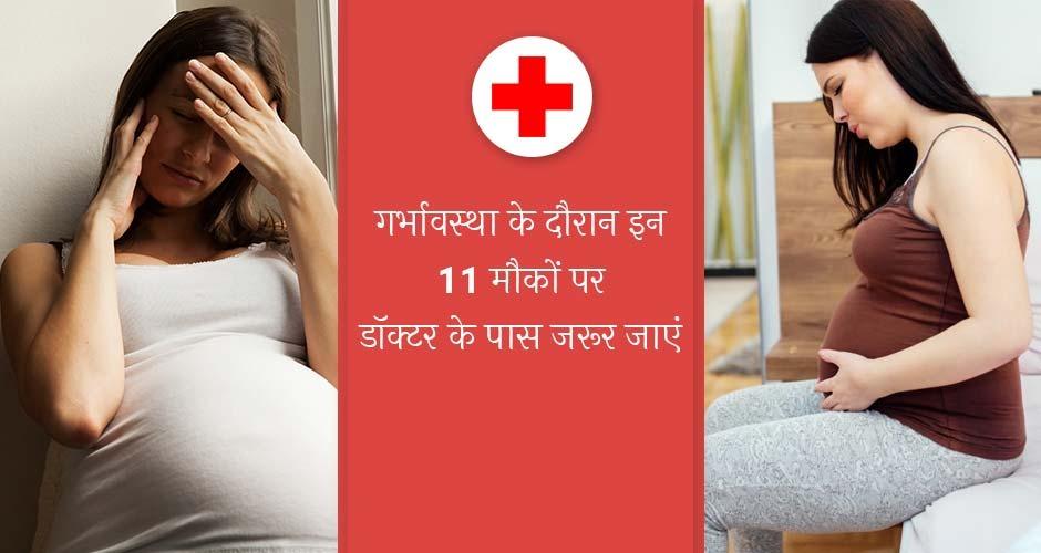 गर्भावस्था के समय 11 ऐसे संकेत जब आपको तुरंत डॉक्टर के पास जाना चाहिए
