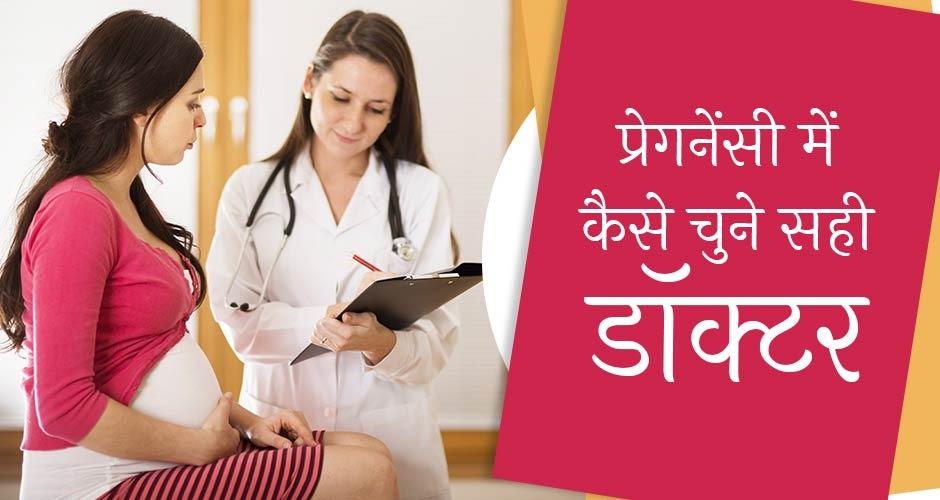 प्रेगनेंसी में कैसे चुनें सही डॉक्टर