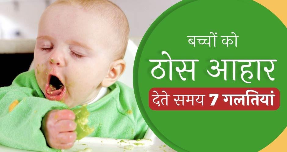 बच्चों को ठोस आहार की शुरुआत करते हुए ना करें यह 7 गलतियां