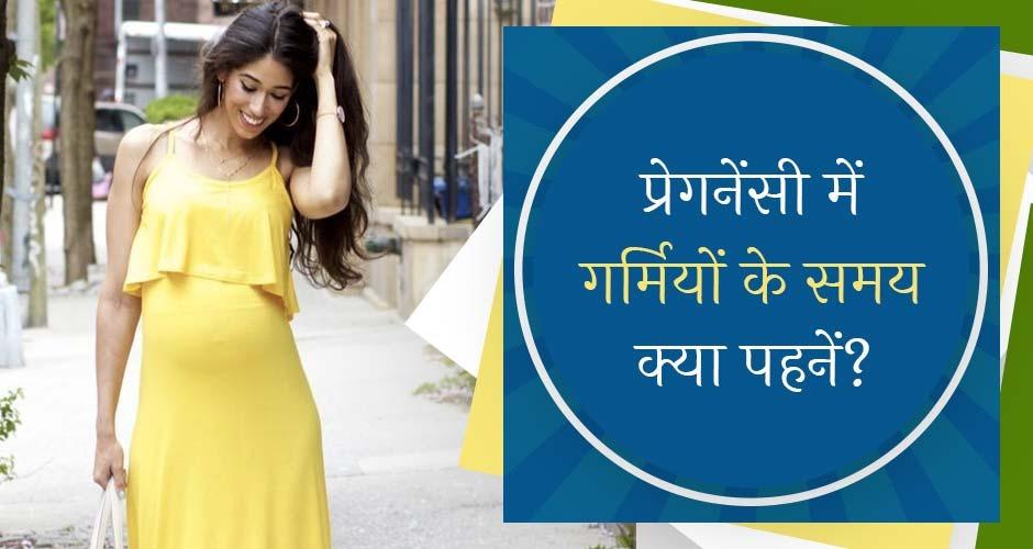 गर्मियों में गर्भवती महिलाओं को कैसे कपड़े पहनने चाहिए?