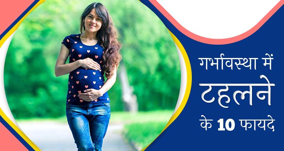 गर्भावस्था में टहलने के 10 फायदे जिनका जानना आपके लिए बहुत फायदेमंद हैं