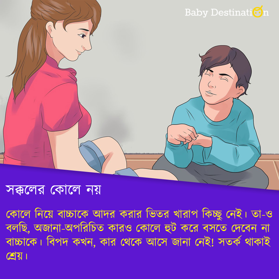 safety rules for kids in Bengali
