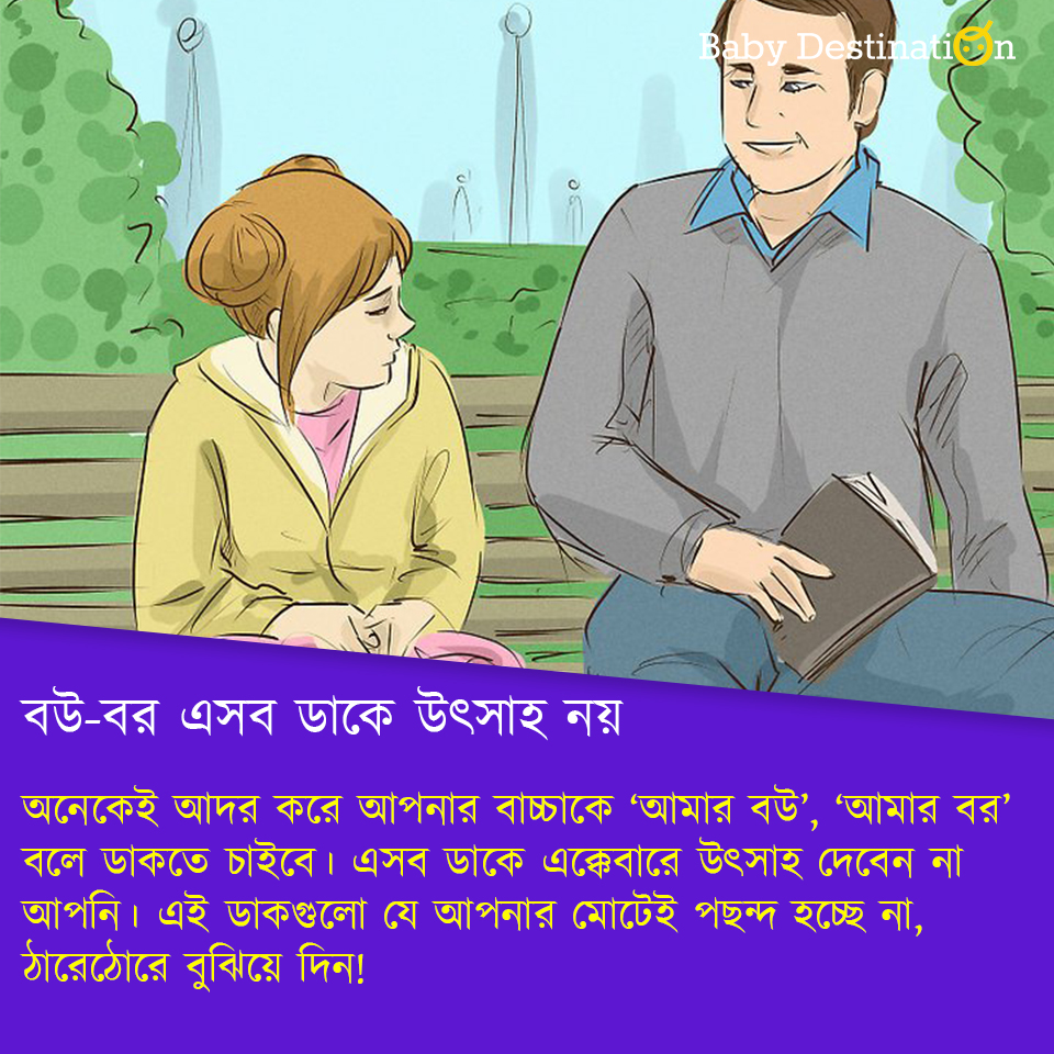 10 safety rules at home for child in Bengali