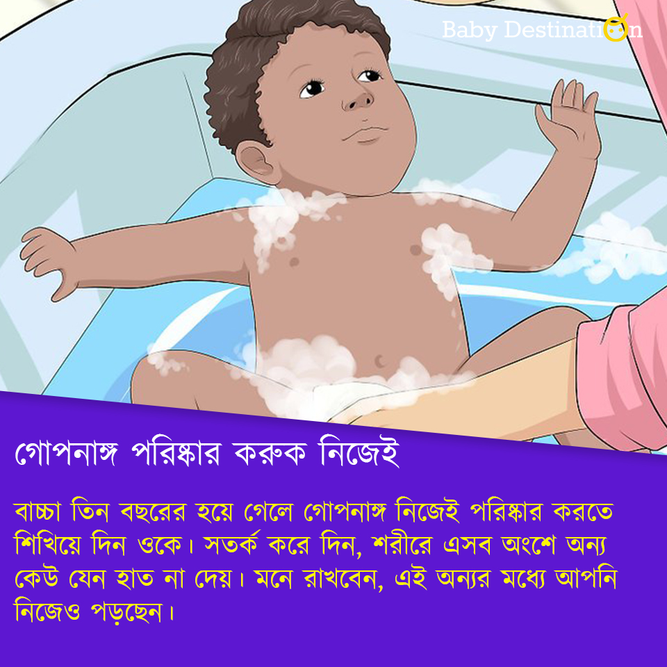 safety rules all kids should know in Bengali