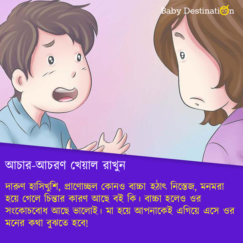 safety for children in Bengali