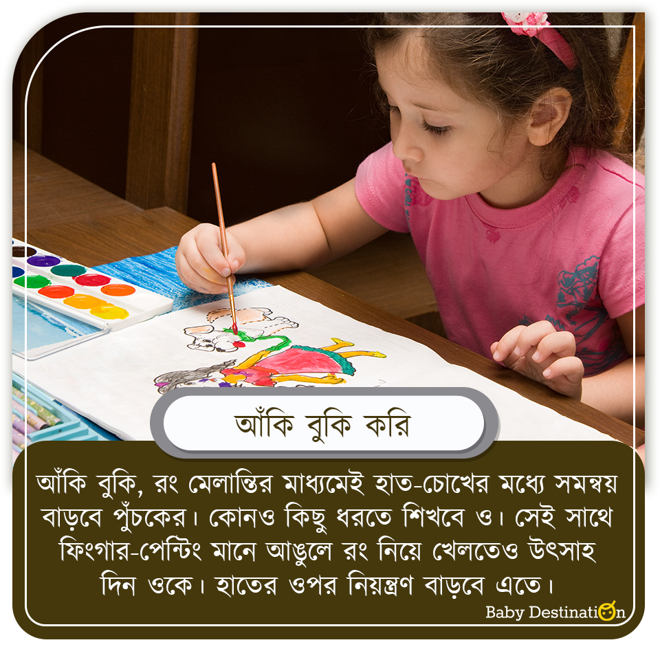 toys and child development in Bengali