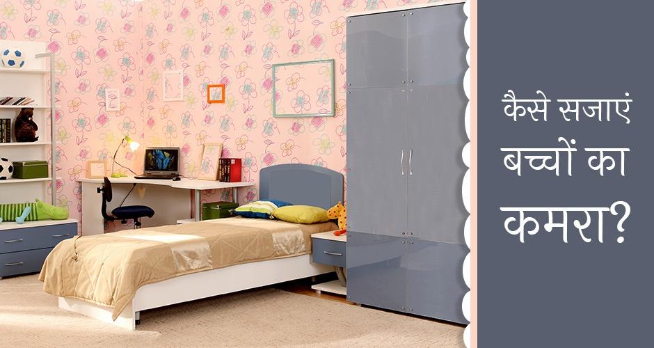 बच्चों का कमरा कैसे सजाएं