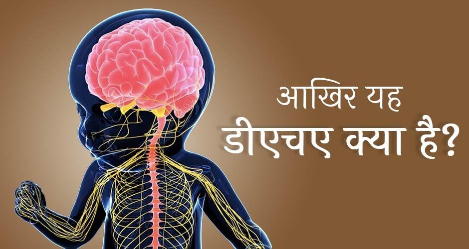 आखिर यह डीएचए क्या है जो दिमागी विकास के लिए जरूरी है?