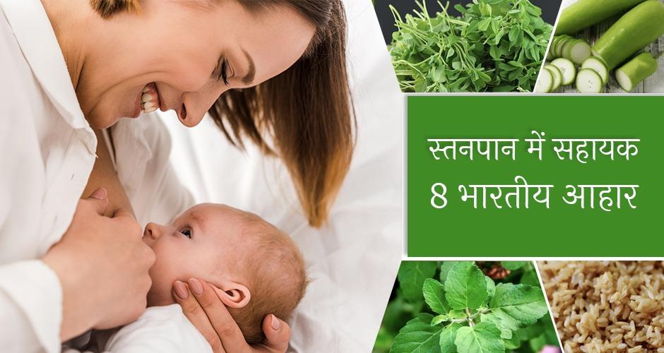 भारतीय रसोई के 8 आहार जो स्तनपान करवाने वाली महिला के लिए लाभदायक हैं