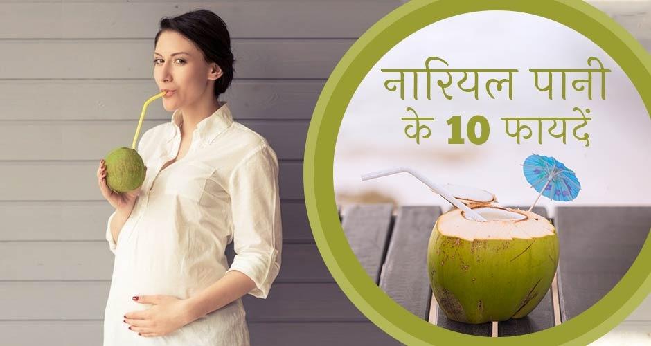 क्या आप जानती हैं गर्भावस्था के दौरान नारियल पानी पीने के यह फायदें