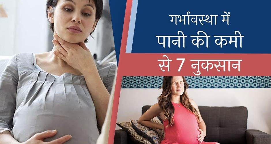 गर्भावस्था में कम पानी पीने से होने वाले 7 नुकसान
