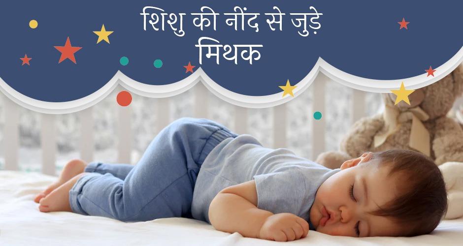 शिशु की नींद से जुड़े सबसे आम 7 मिथक