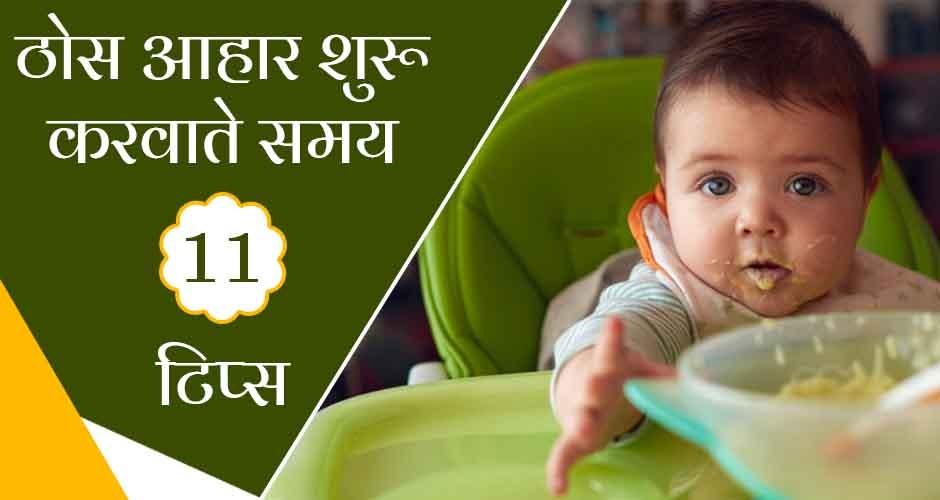 6 महीने के बच्चे की ठोस खाने की शुरुआत कैसे करें (साथ ही 10 रेसिपीज)