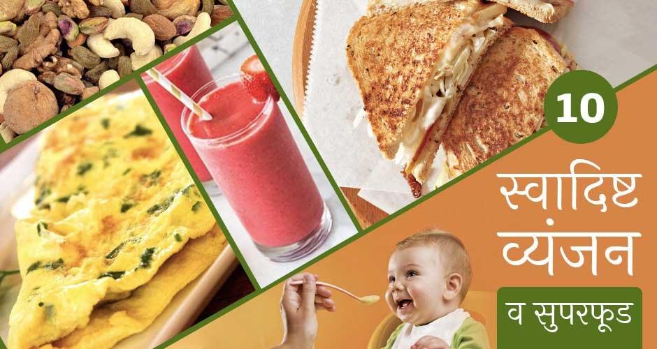1 से 3 साल के बच्चों के लिए 10 सुपरफूड और व्यंजन