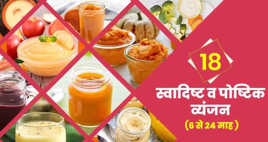 बच्चों के लिए 18 स्वादिष्ट व पोष्टिक व्यंजन (6 से 24 महीने के लिए)