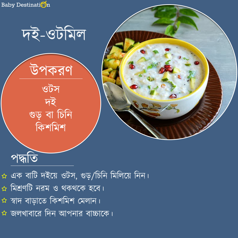8-9 month old baby food menu in Bengali