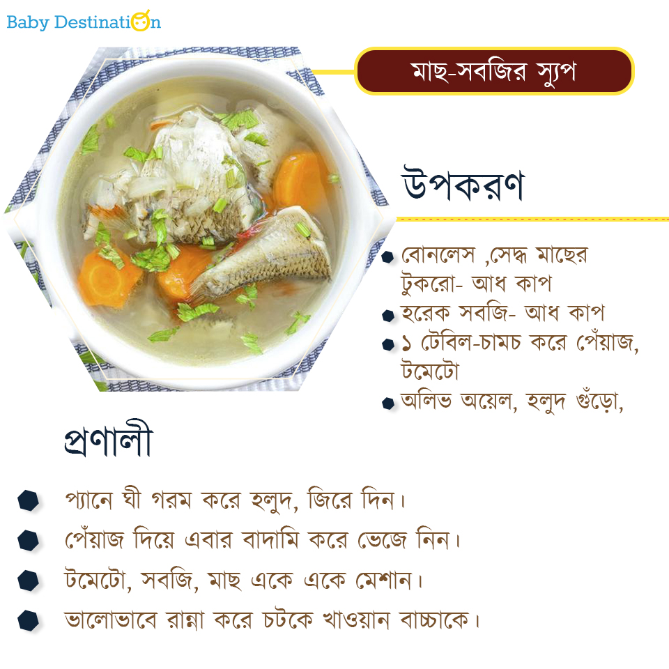 9 month baby food chart in bengali