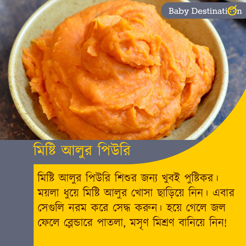 6 month baby food menu in Bengali