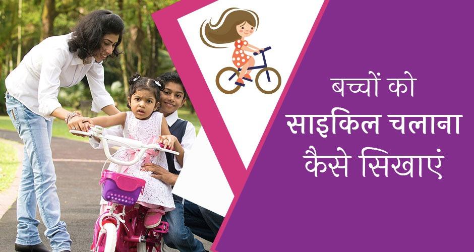 बच्चों को साइकिल चलाना कैसे सिखाएं