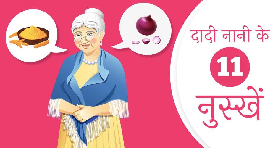दादी-नानी के 11 सबसे असरदार नुस्खें जो आपको अपनाने चाहिए