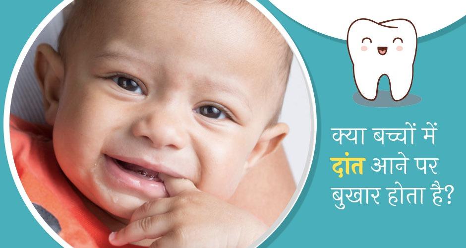 क्या बच्चों में दांत आने पर बुखार होता है? - भ्रम व तथ्य