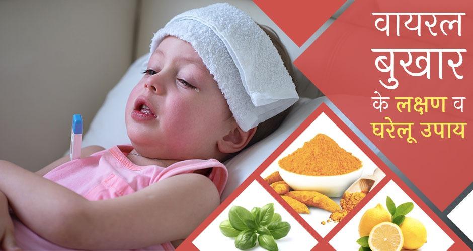 वायरल बुखार के लक्षण व घरेलू उपाय