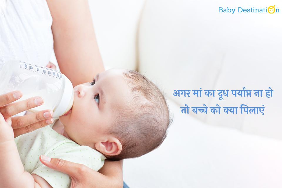 अगर मां का दूध पर्याप्त ना हो तो बच्चे को क्या पिलाएं
