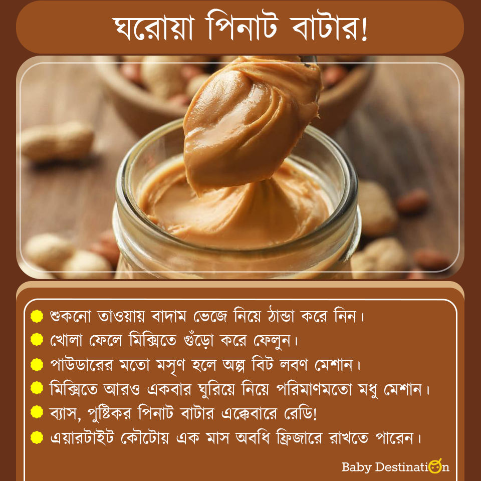 Homemade peanut butter in Bengali