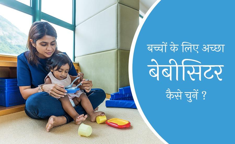 बच्चे के लिए बेबीसिटर रखते समय किन बातों का रखें ध्यान