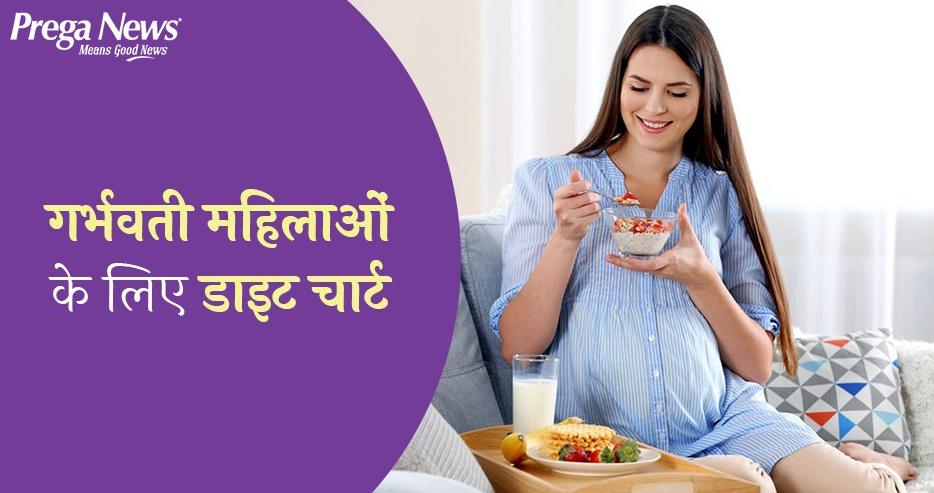 गर्भवती महिलाओं के लिए डाइट चार्ट ताकि मिलें पूरा पोषण तसल्ली के साथ